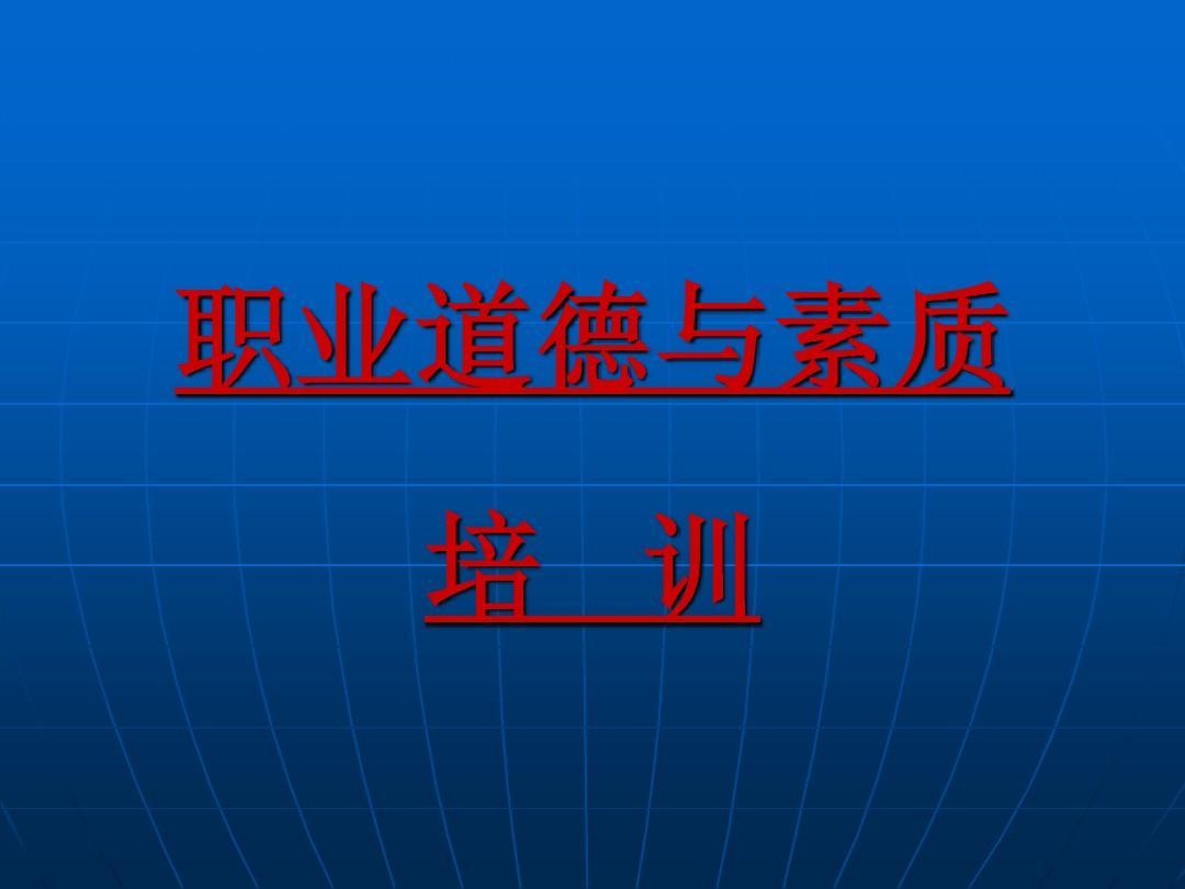 治素质和职业道德_职业道德与素质培训PPT_word文档在线阅读与下载_无忧文档