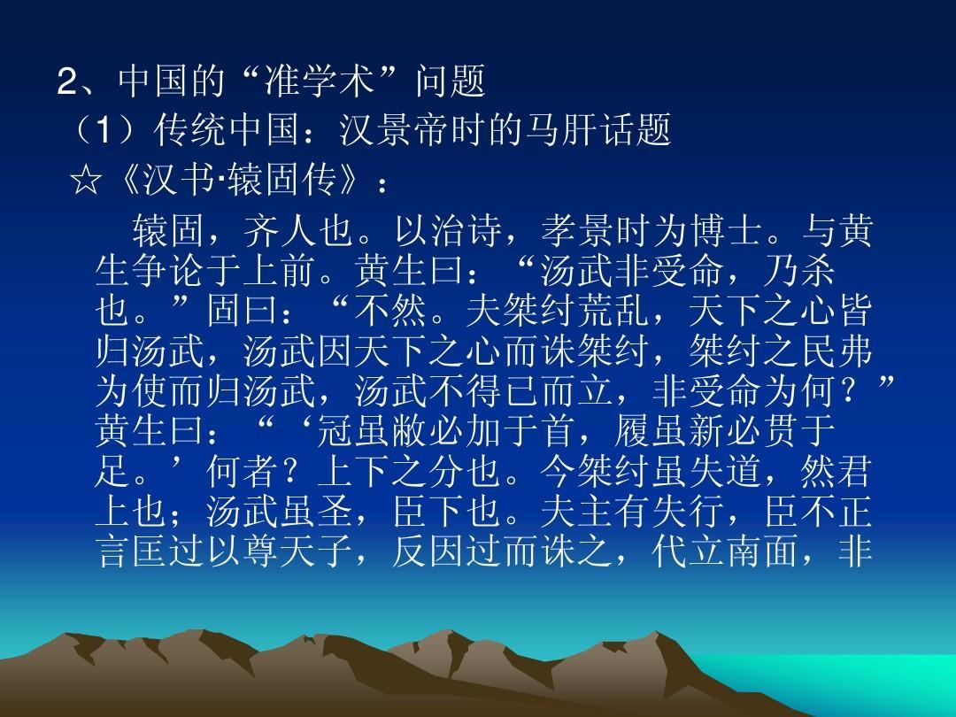 武当教案思想史法律课程ppt_word教学在线阅读与下载中国太极十三式太极拳文档下载图片
