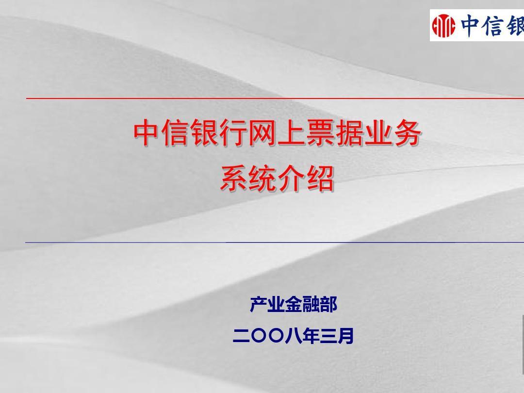 中信银行网上票据业务系统说明