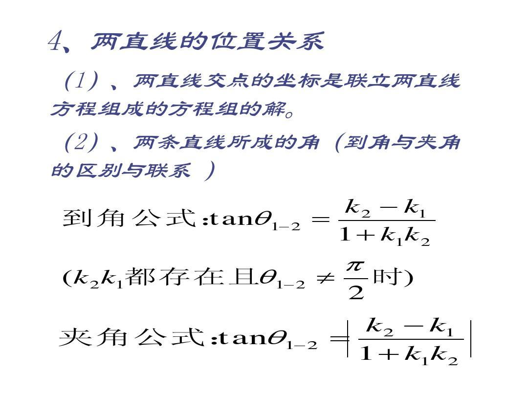 直线复习和圆的方程答案ppt图片
