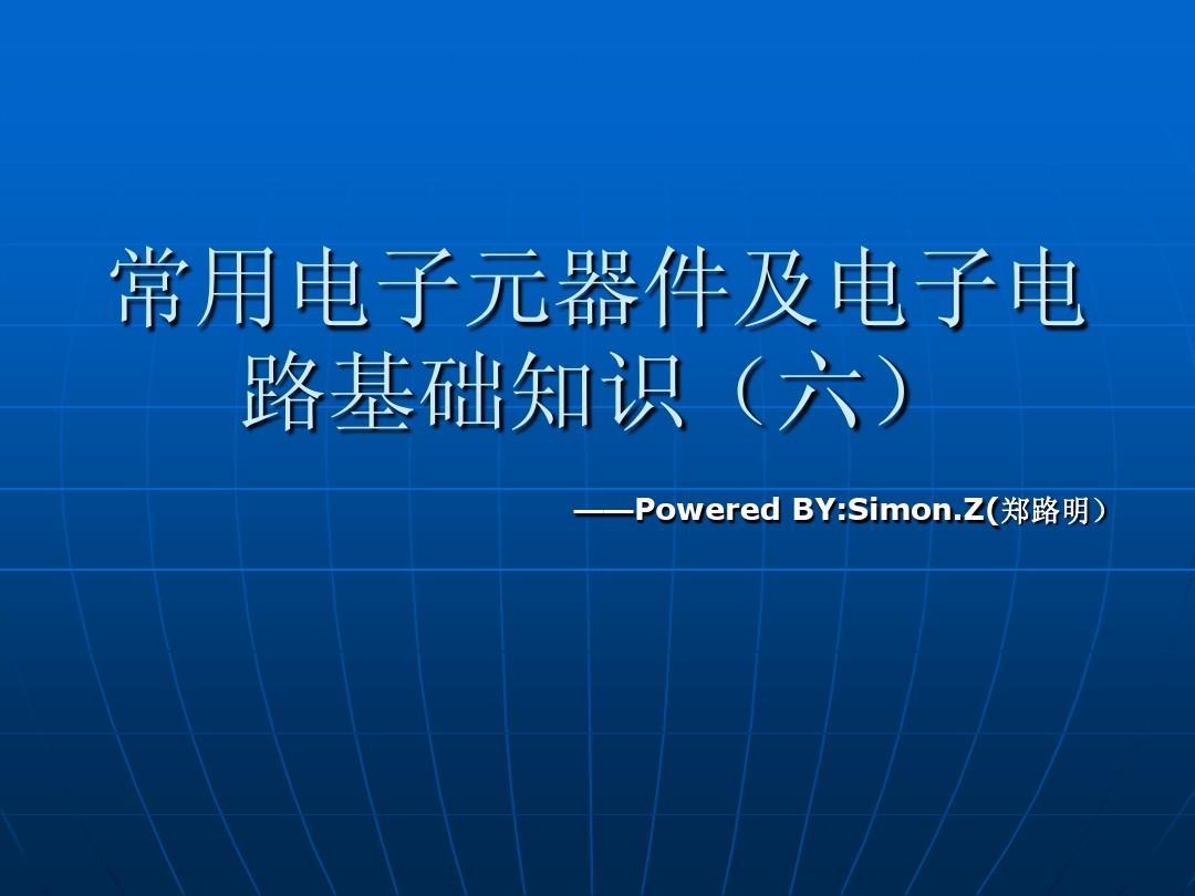 常用电子元器件及电子电路基础知识6PPT