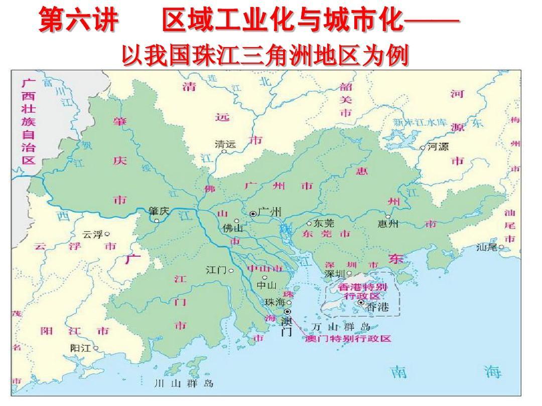 第六讲区域工业化与城市化-以我国珠江三角洲为例