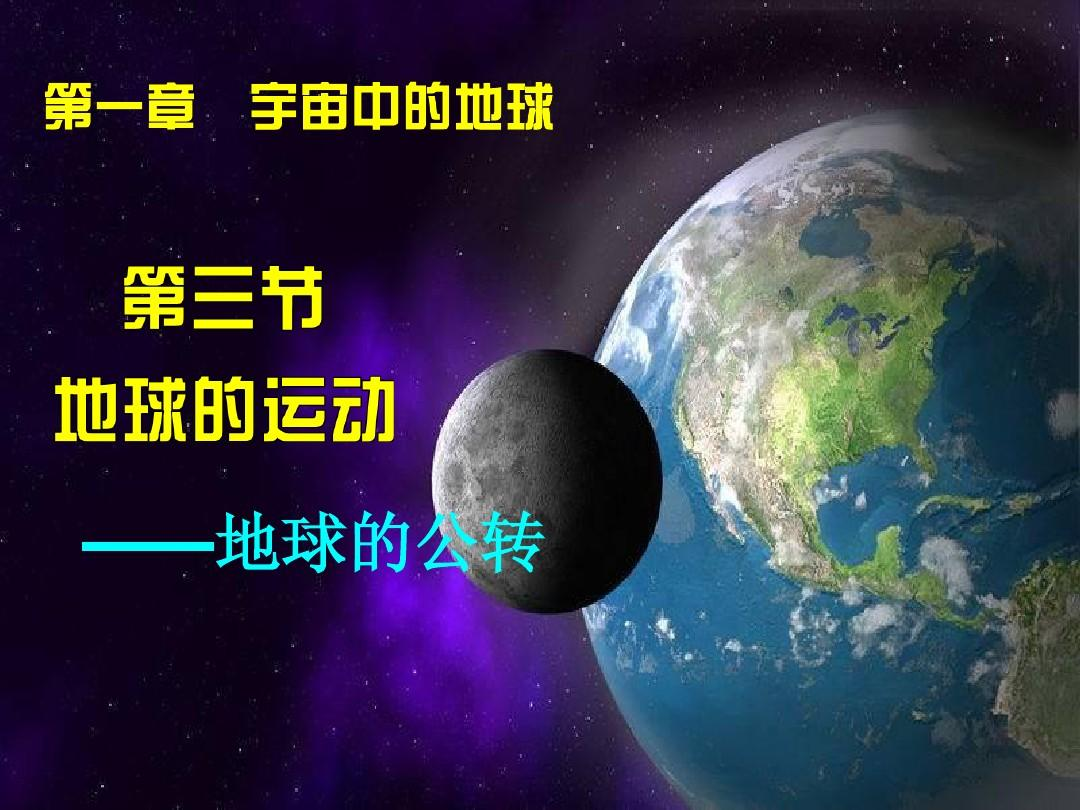 第三节  地球的运动—地球的公转