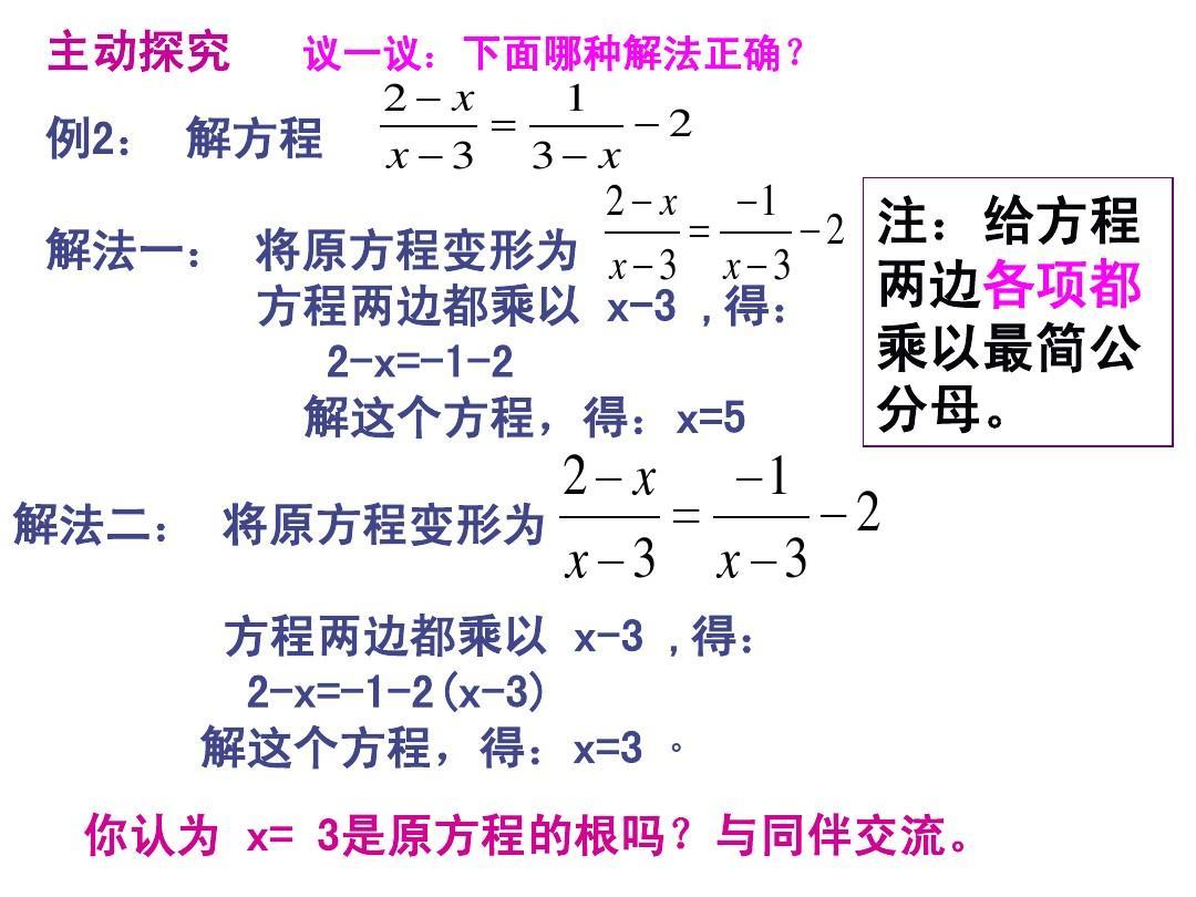 简单分式不等式的解法_一元一次分式不等式解法_分式方程的解法例题