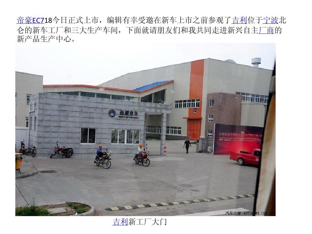 揭秘帝豪EC7产床 参观吉利宁波新工厂PPT