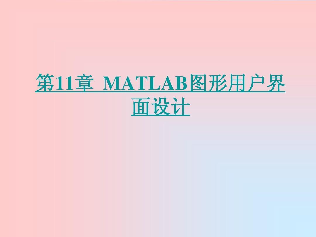 第11章MATLAB图形用户界面设计PPT平面设计和室内装潢图片