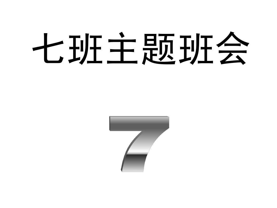 七班主题班会