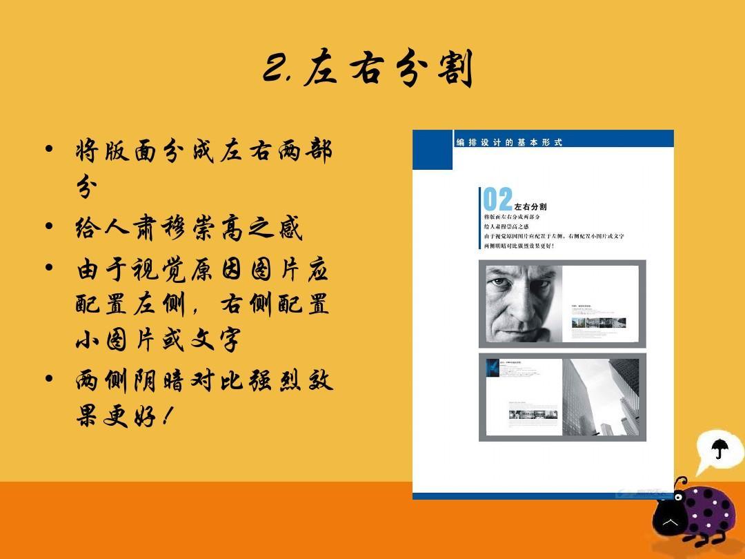 图文排版ppt_word文档在线阅读与下载_文档网图片