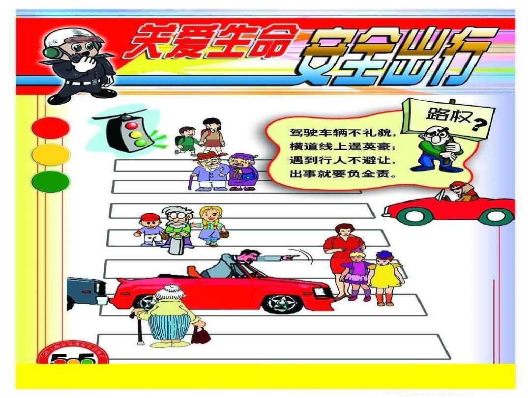 《小学生交通安全v文苑文苑班小学(1)》ppt课主题课件风荷图片