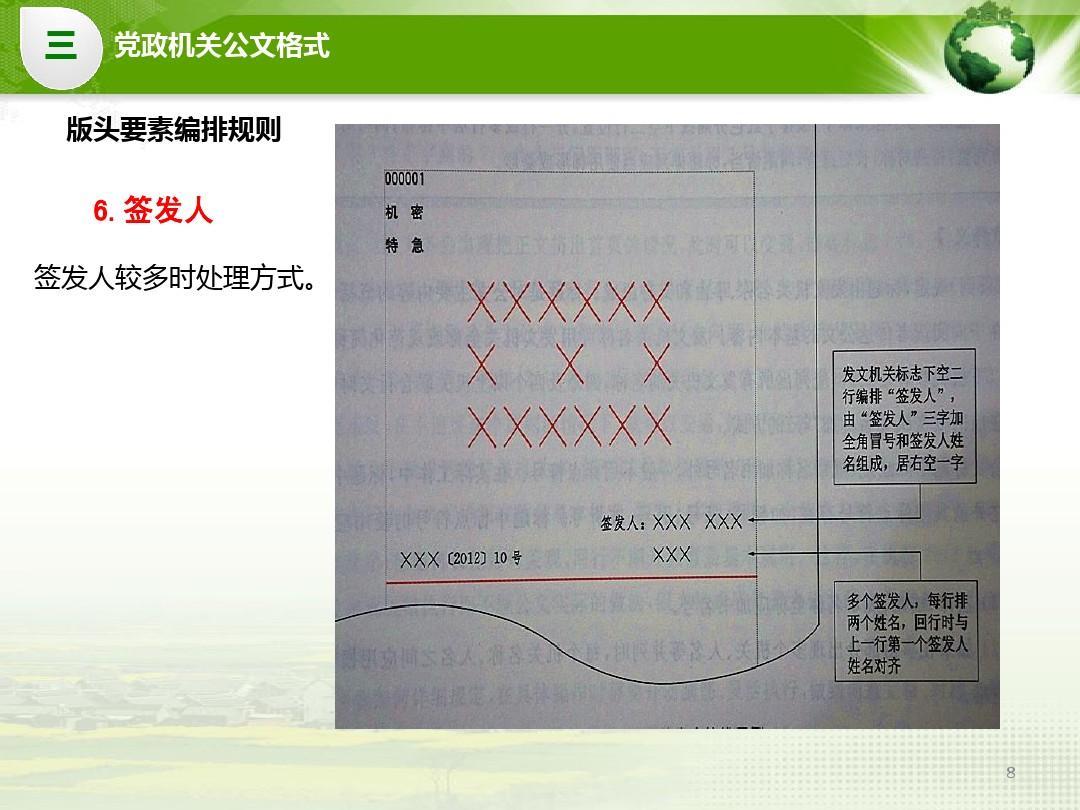 党政机关公文格式ppt图片