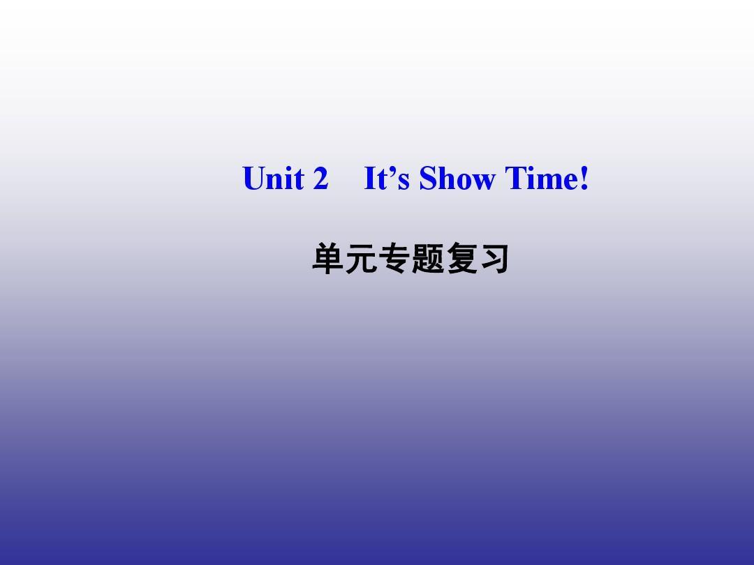 英语七年级下册Unit 2 It's Show Time!单元专题复习课件 (新版)冀教版答案PPT