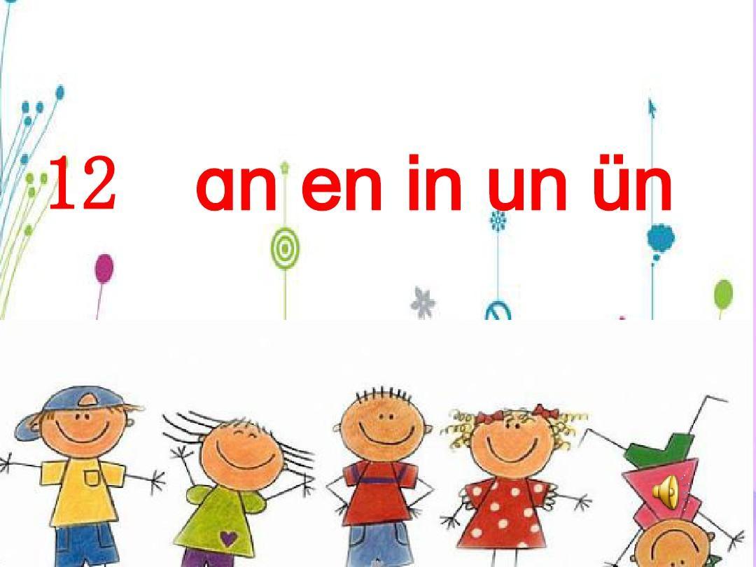 一年级语文上册汉语拼音12《aneninunün》课件2新人教版