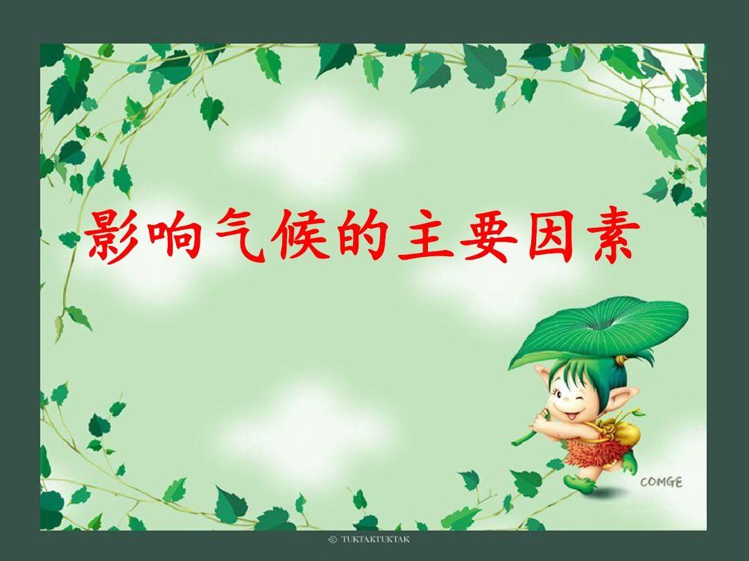 2017-2018课件晋教版七学年地理七律v课件气年级全诗长征ppt上册图片