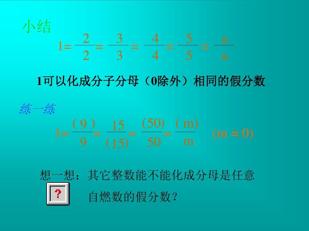 最新北师大版视频五精品数学5.3《分饼》ppt年级上册2梦课件2教学三国图片