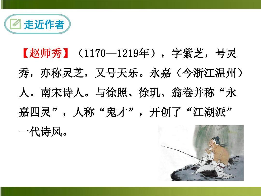【精品】最新人教版七年级语文下册课外古诗词诵读2约客ppt图片