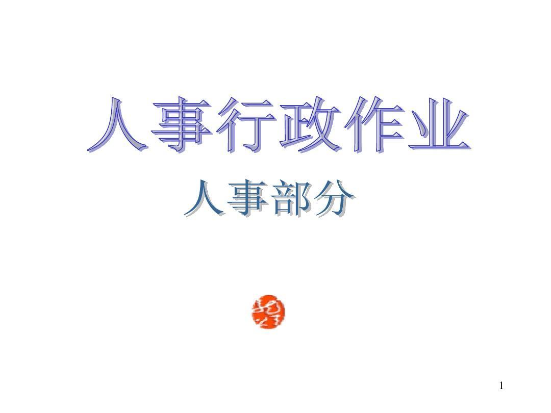 公司行政人事部管理手册157P
