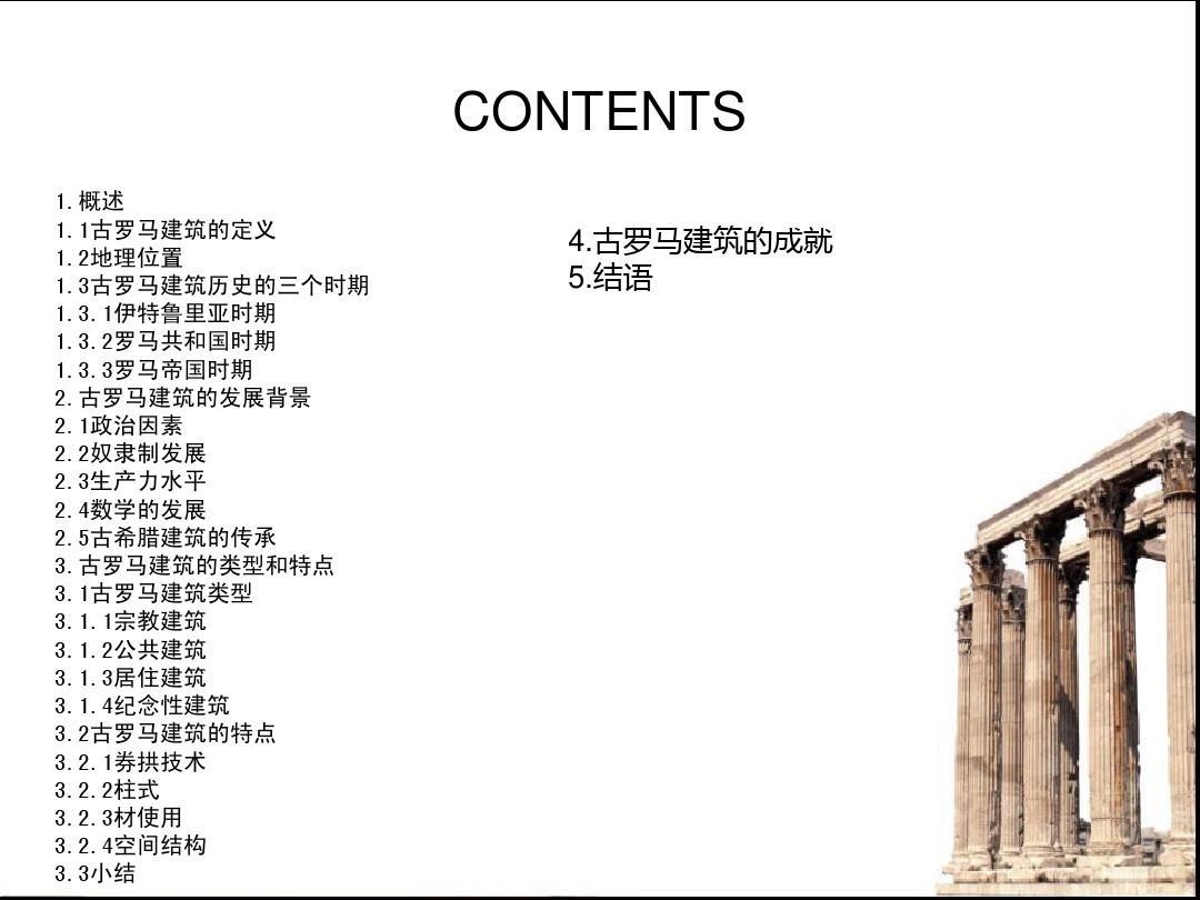 2古罗马建筑的特点 3.2.1券拱技术 3.2.2柱式 3.2.3材使用 3.2.图片