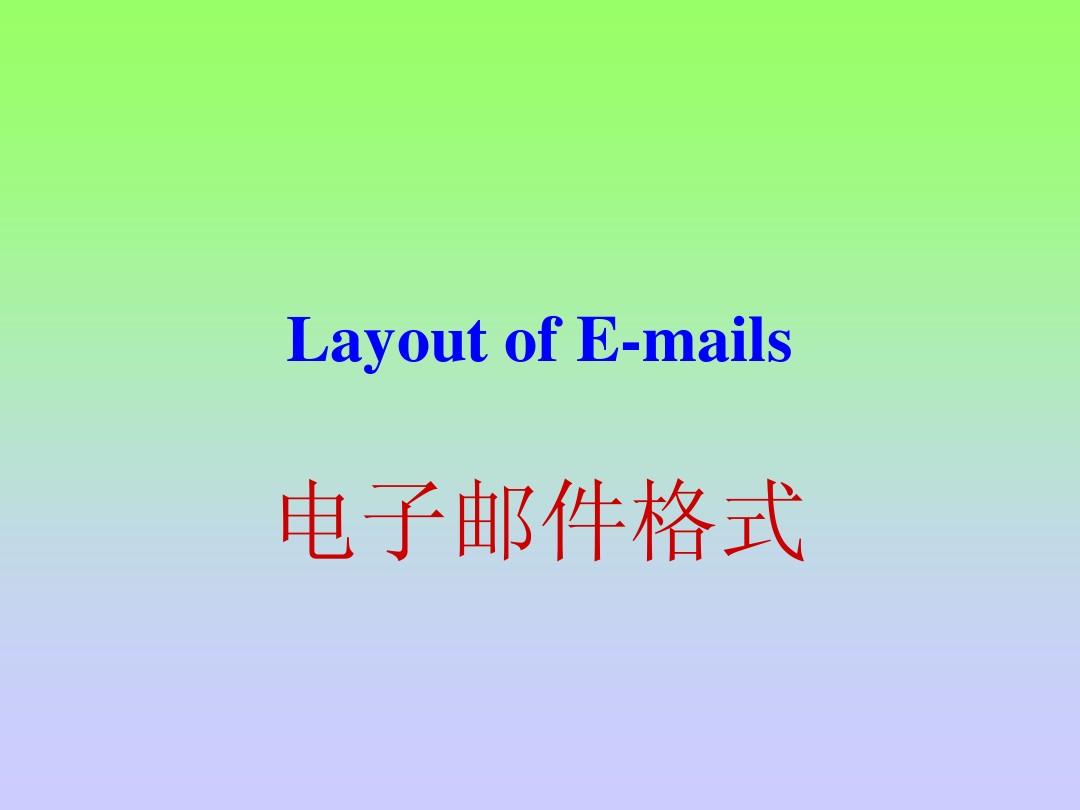 英语 电子邮件格式图片