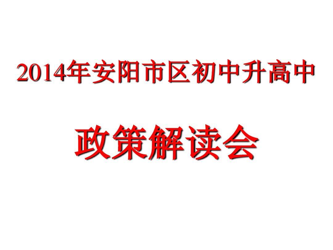 2014安阳市中招_2014中招报名家长会_word文档在线阅读与下载_文档网