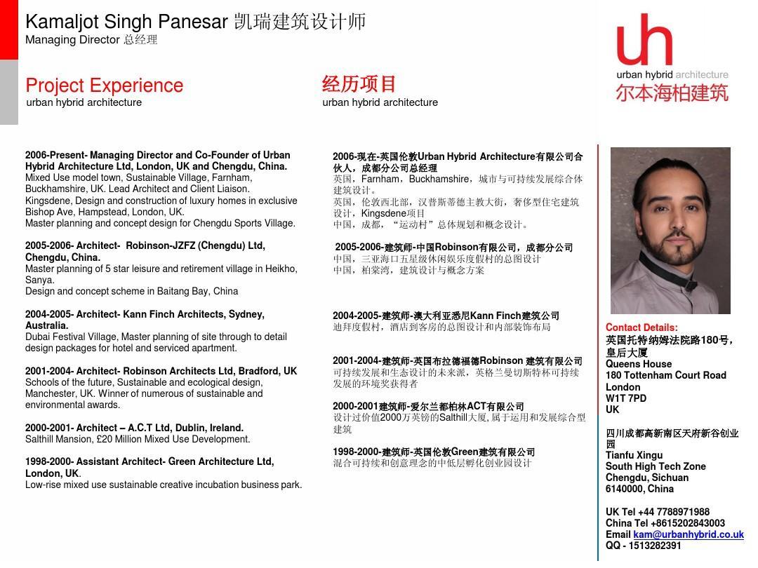 中英文个人简历模版ppt图片
