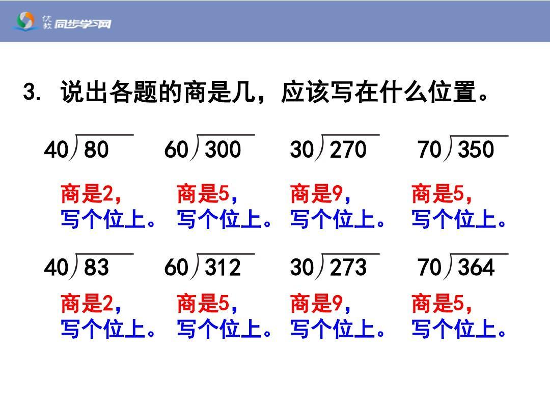《课件是整十数的笔算课件(例1,例2)》精品除法ppt公共卫生基本v课件除数图片
