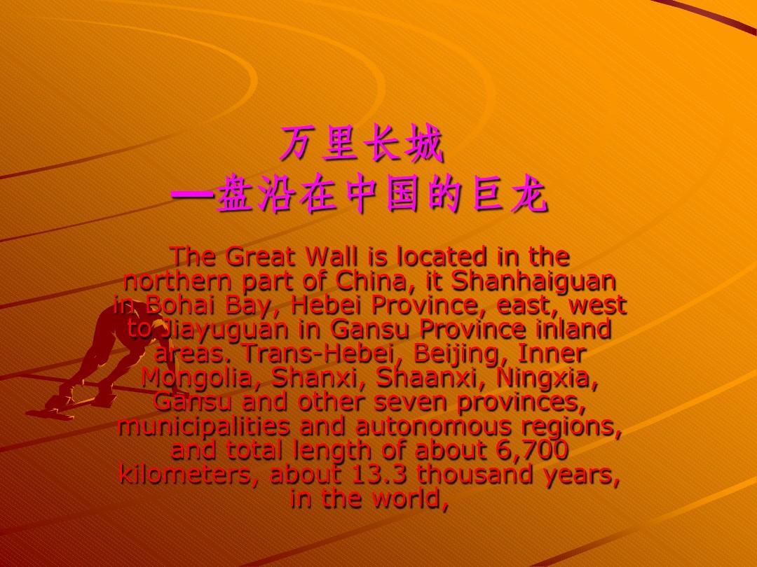 中国传统文化简介(中英文并存)ppt古今课件字图片