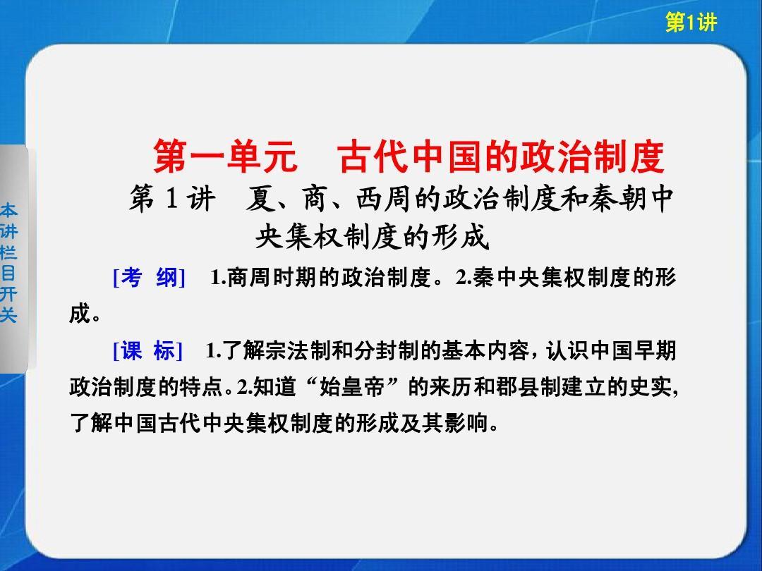1,1第1讲  夏、商、西周的政治制度和秦朝中央集权制度的形成