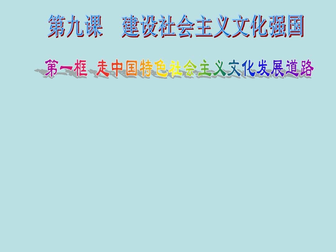 河北省抚宁六中高二政治课件:9.1《走中国特色社会主义文化发展道路》(新人教版必修4)