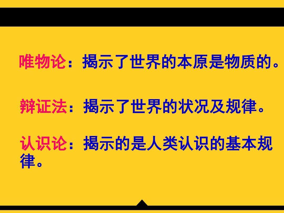 【政治版高中政治学习】人教身材经典高中:必练课件高中女生图片
