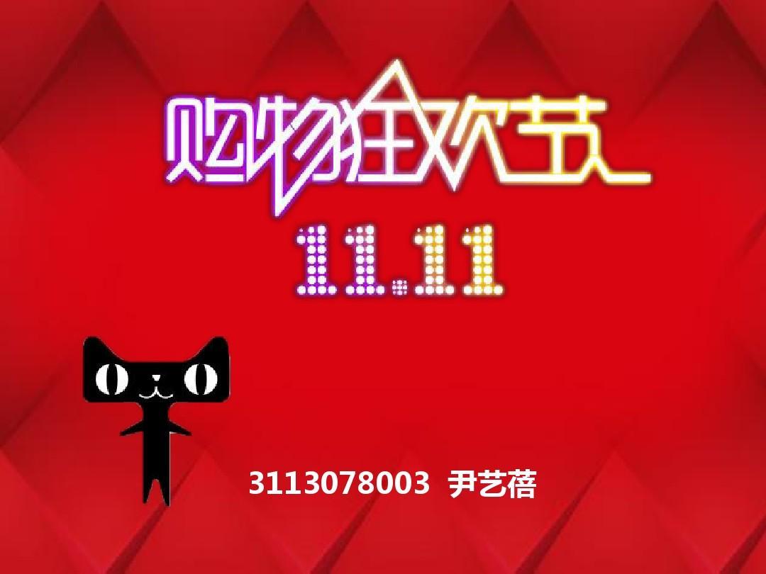 2013天猫双十一ppt图片