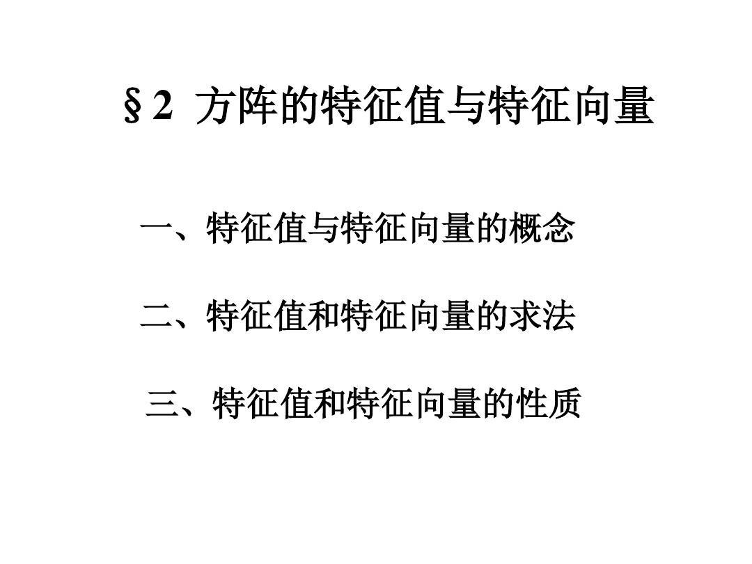§2 方阵的特征值与特征向量PPT_word文档在