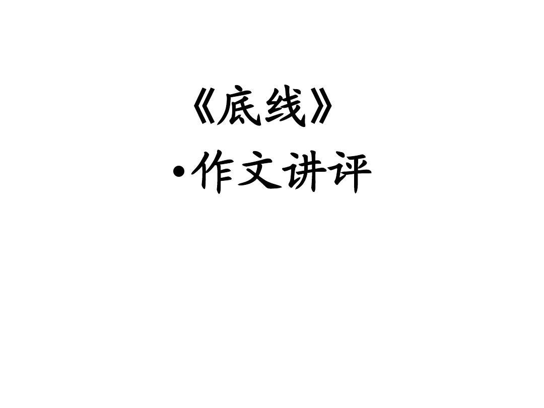 句子:《底线》ppt作文大全高中英语图片