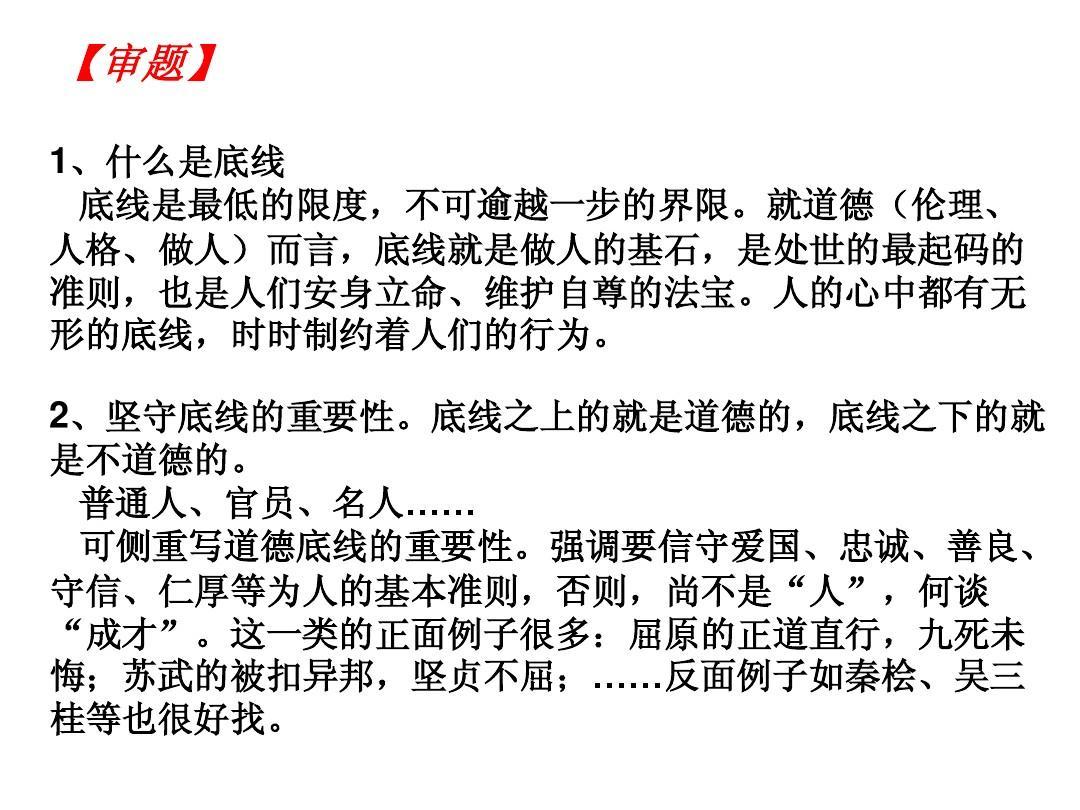 作文:《高中》ppt广西时间表底线v作文图片