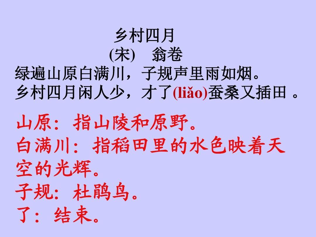 2016學年新人教版四年級下冊語文1古詩三首鄉村四月課件ppt圖片