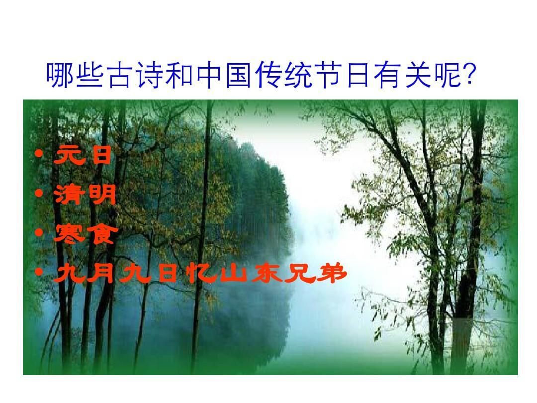 人教版三年级语文下册第29课《古诗两首》ppt课件图片
