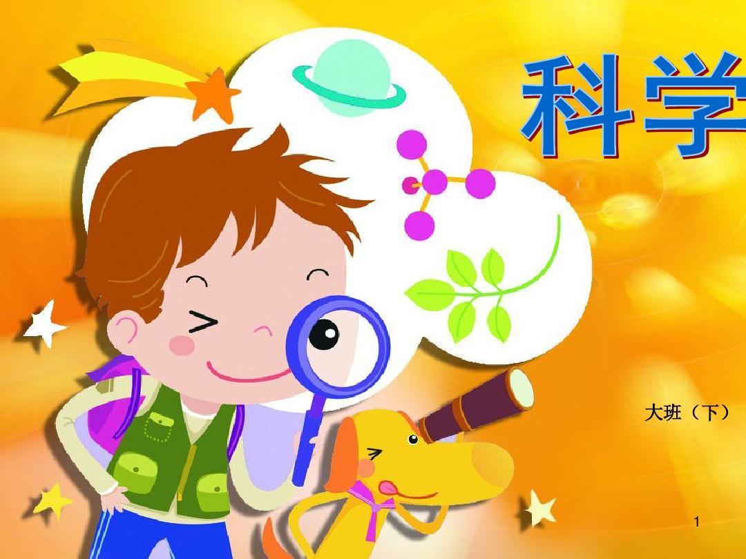 幼儿园科学大班下ppt_word文档在线阅读与下载_免费图片