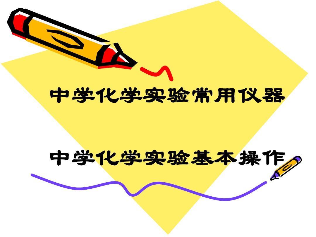 中学化学实验常用仪器基本操作