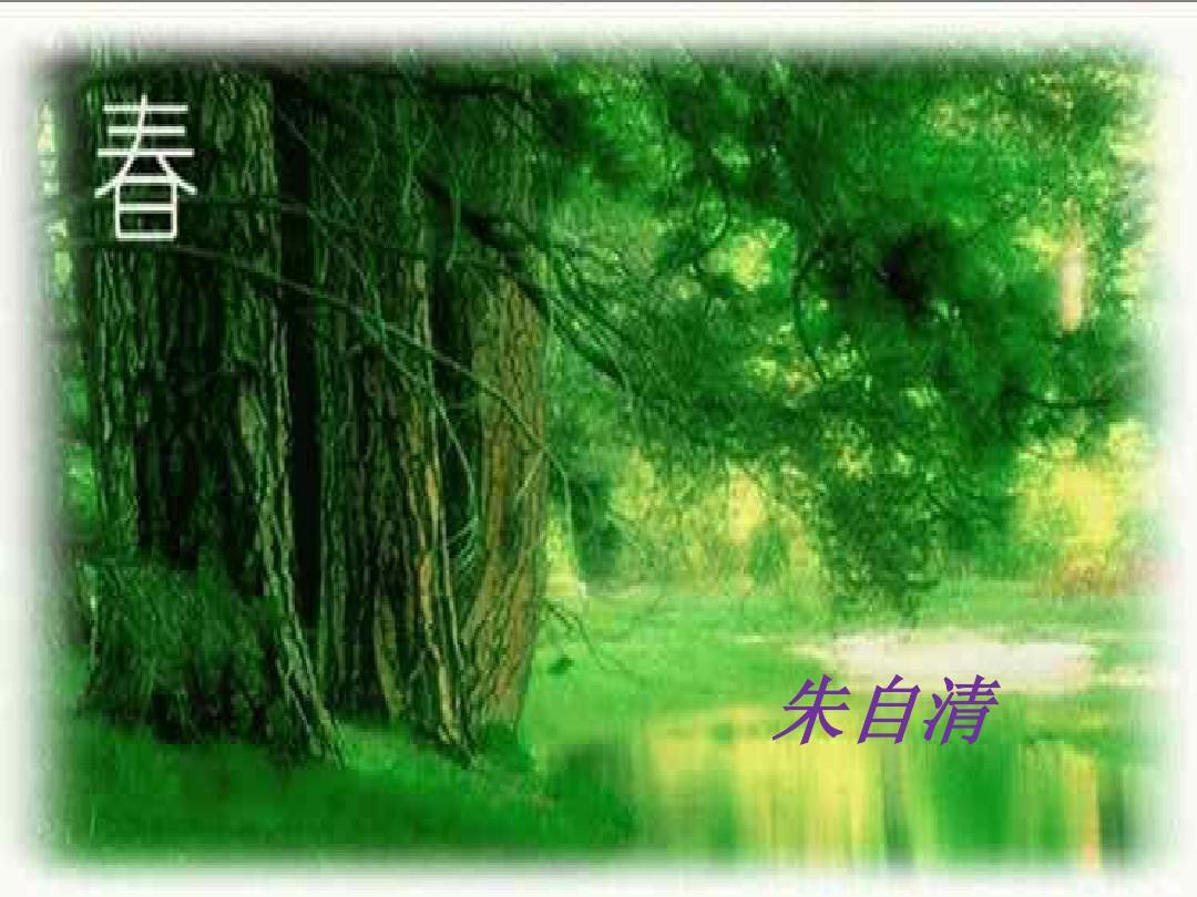 春_朱自清_ppt课件_优秀教案_教学设计4图片