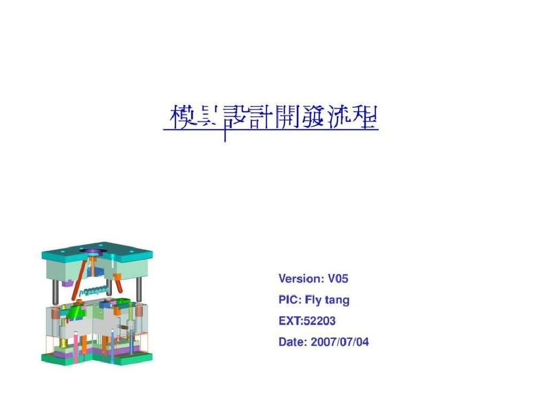 塑胶模具设计开发经典(很流程系统)运城学平面设计图片