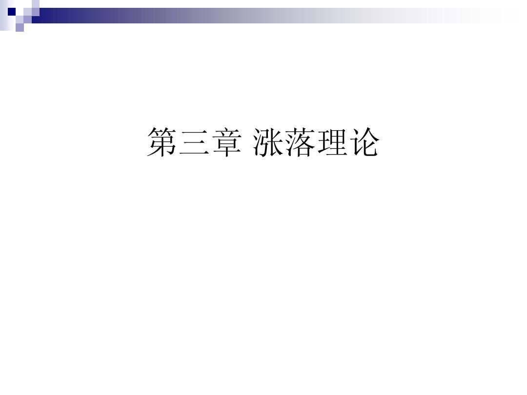 统计物理 第三章 涨落理论 by 苏汝铿教授