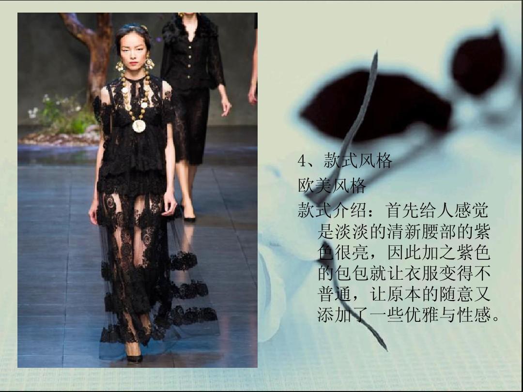 演讲技巧 服装设计分类 体型与服装搭配 设计的形式美法则 服装设计图片