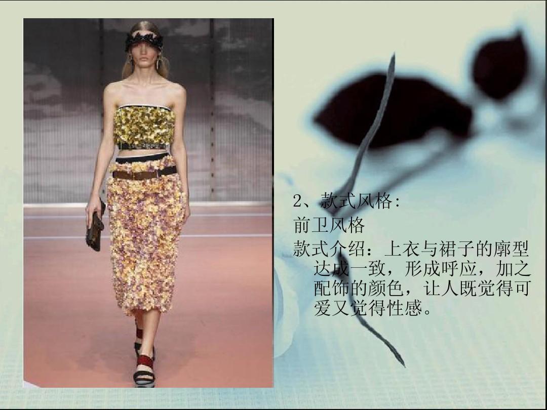 演讲技巧 服装设计分类 体型与服装搭配 设计的形式美法则 服装设计灵图片
