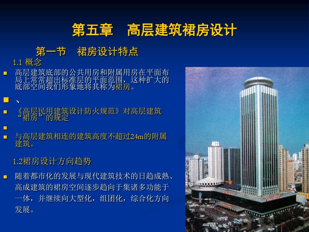 高层建筑裙房设计PPT浩辰绘制立面水泵图片