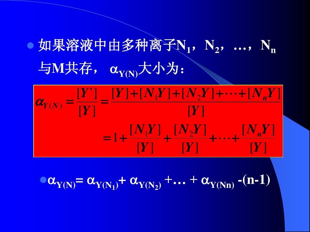 微�yl#�.��/�kNy>Y��&_络合滴定中的副反应ppt