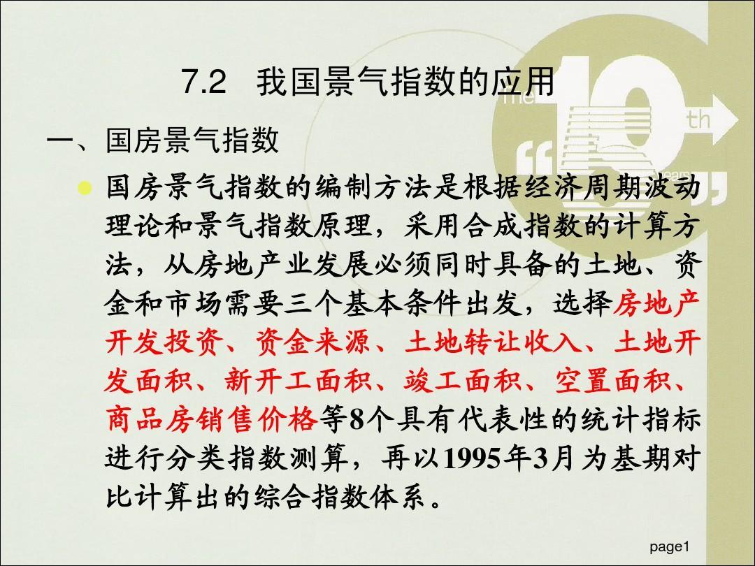 第七章统计指数理论及应用(徐国祥)-景气指数