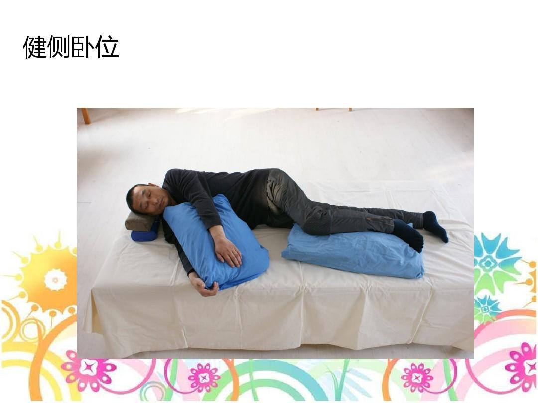 康复护理——体位摆放,体位转移技术ppt