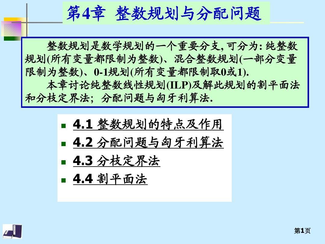 第4章 整数线性规划PPT