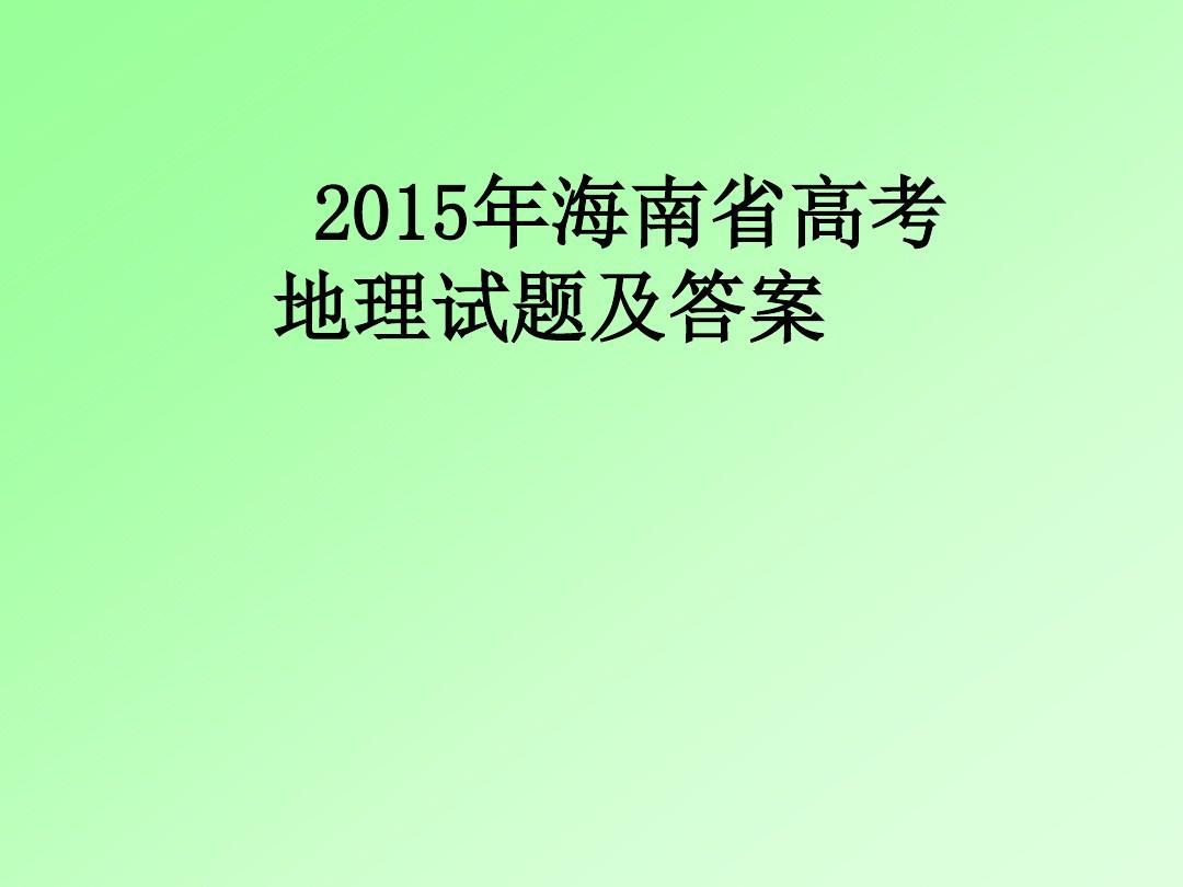2015年海南省高考地理试题及答案