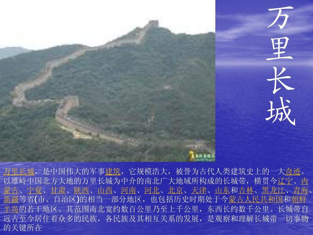 中国十大名胜古迹ppt图片