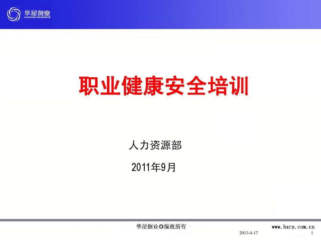 华星创业职业健康安全培训课程201202ppt